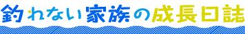 【富山 釣り ブログ】釣れない家族の成長日誌